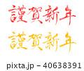 年賀状 謹賀新年 賀詞のイラスト 40638391