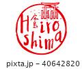 広島 筆文字 40642820