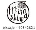 広島 筆文字 40642821
