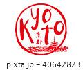 京都 筆文字 40642823
