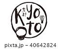 京都 kyoto 筆文字のイラスト 40642824