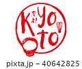 京都 kyoto 筆文字のイラスト 40642825