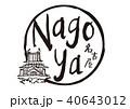 名古屋 nagoya 筆文字 40643012