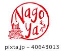 名古屋 nagoya 筆文字 40643013