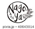 名古屋 nagoya 筆文字 40643014