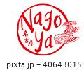 名古屋 nagoya 筆文字 40643015