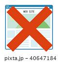海賊版サイトブロッキングのイラスト 40647184