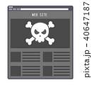 海賊版サイトブロッキングのイラスト 40647187