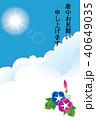 暑中見舞い 入道雲 夏のイラスト 40649035