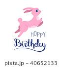 誕生日 うさぎ ウサギのイラスト 40652133