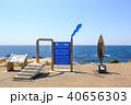 千畳敷 南紀白浜 海の写真 40656303