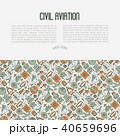 航空 並ぶ 罫のイラスト 40659696