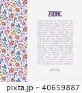 ゾディアック 概念 アイコンのイラスト 40659887
