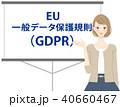 EU一般データ保護規則 GDPR 40660467