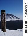 山 冬 浅間山の写真 40665524