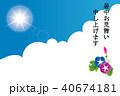 暑中見舞い 入道雲 夏のイラスト 40674181