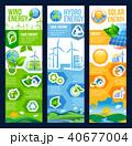 エネルギー 保存 貯めるのイラスト 40677004