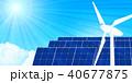 ソーラー ソーラーパネル 太陽光発電のイラスト 40677875