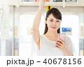 ビジネスウーマン(電車・スマホ) 40678156