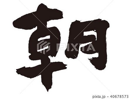 朝 筆文字 40678573