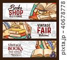 書店 のぼり バナーのイラスト 40678778