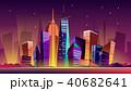 ニューヨーク ニューヨーク州 街並みのイラスト 40682641