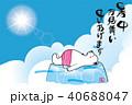 暑中お見舞葉書デザイン(横 筆文字)|可愛いシロクマのイラスト(P4)と青空と白い雲|夏のイメージ 40688047