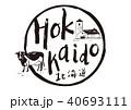 北海道 筆文字  40693111