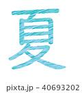 夏 文字 40693202