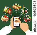 イタリア イタリアン 食のイラスト 40693693