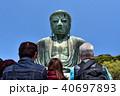 鎌倉の大仏 40697893