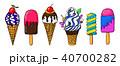 クリーム コーン チョコレートのイラスト 40700282