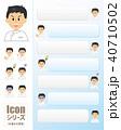 アイコンシリーズ_介護士の男性 40710502