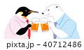 ビールで乾杯する会社員のシロクマとペンギン 40712486