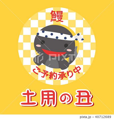うなぎのかわいいキャラクター 土用の丑 ロゴ 40712689