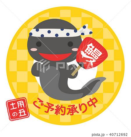 うなぎのかわいいキャラクター 土用の丑 ロゴ 40712692