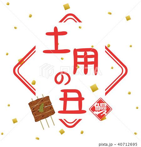 うなぎ 土用の丑 ロゴ 40712695