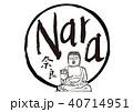 奈良 筆文字 大仏のイラスト 40714951