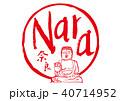 奈良 筆文字 大仏のイラスト 40714952