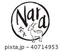 奈良 筆文字 鹿のイラスト 40714953
