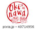 okinawa 沖縄 シーサー 筆文字 水彩画 40714956