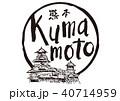 kumamoto 熊本 熊本城 筆文字 水彩画 40714959