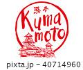 kumamoto 熊本 熊本城 筆文字 水彩画 40714960