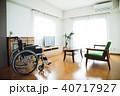 在宅介護 車椅子 リビングの写真 40717927
