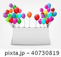 風船 気球 飛行のイラスト 40730819