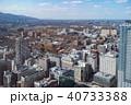 都市風景 都市 札幌市の写真 40733388