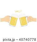 ビール 乾杯 イラスト2 40740778