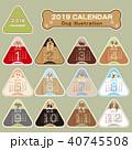 2019年 犬のイラストカレンダー 40745508