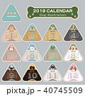2019年 犬のイラストカレンダー 40745509