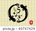 うなぎ 土用の丑 ロゴのイラスト 40747429